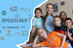 Продленка на Гагарина